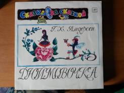Граммпластинка Г. Х. Андерсен. Дюймовочка