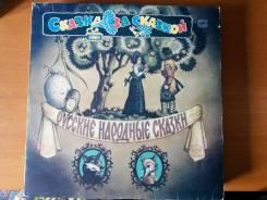 Граммпластинка русские народные сказки