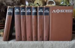 А. Ф. Кони Собрание сочинений в 8-ми томах