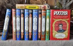 Серия История в романах : Россия ( 23 тома )