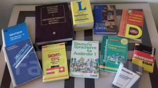 Словари по немецкому языку.