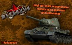 """Детский кружок моделистов """"Механики"""" в Хабаровске"""