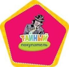 Тайный покупатель. Требуются активные тайные покупатели. 4service. Петропавловск-Камчатский