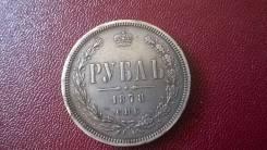 1 рубль 1878 год НФ-СПБ очень хорошее Сохранище родная патина.