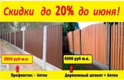 Красивый и надёжный забор 2000 руб. за М/П