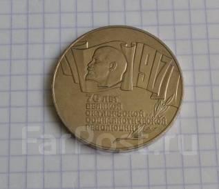 5 рублей 1987 года 70 лет ВОСР (Шайба). Обмен!