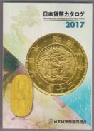 Каталог Япония Монеты и банкноты 2017 новый
