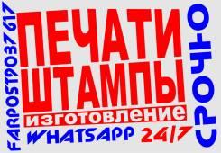 Максимально Срочное Изготовление Печатей Штампов Поможем 24/7 без вых!
