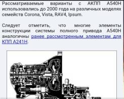 Автоматическая коробка переключения передач. Toyota: Caldina, Carina E, Cavalier, Carina ED, Camry