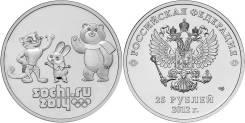 25 рублей (Сочи) Талисманы 2012 год в упаковке