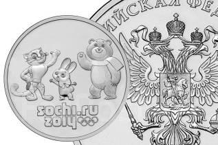 25 рублей (Сочи) Талисманы 2014 год в упаковке