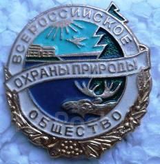 """Значок """" Всероссийское общество охраны природы. """""""