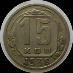15 копеек 1938 года. Качественная! В наличии!
