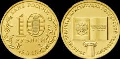 20 лет Конституции 10 рублей гвс 2013 год