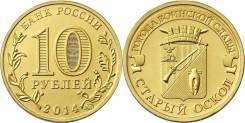 Старый Оскол 10 рублей гвс 2014 год