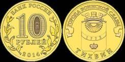 Тихвин 10 рублей гвс 2014 год