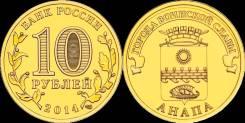 Анапа 10 рублей гвс 2014 год