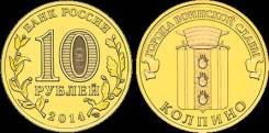 Колпино 10 рублей гвс 2014 год