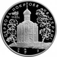 3 рубля 1994 год Церковь Покрова НА Нерли Серебро 900 ПРУФ