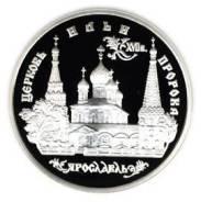 3 рубля 1996 год Церковь Ильи пророка в Ярославле Серебро 900 ПРУФ