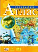 Атласы по географии. Класс: 5 класс