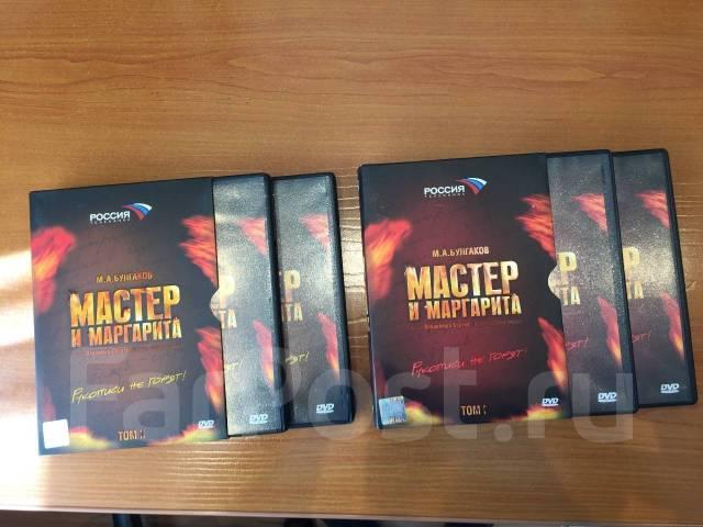 Мастер и Маргарита: Том 1,2 (4 DVD)