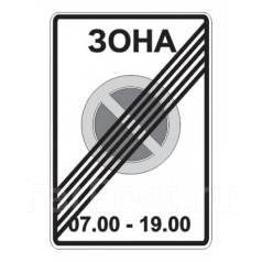 Дорожный знак 5.28 Конец зоны с ограничениями стоянки.