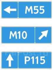 Дорожный знак 6.14.2 Номер маршрута.
