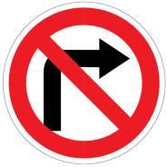 Дорожный знак 3.18.1 Поворот направо запрещен.