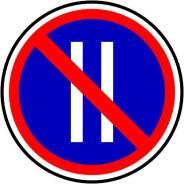 Дорожный знак 3.30 Стояна запрещена по четным числам месяца.