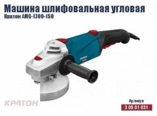 Машина шлифовальная угловая Кратон AMG-1300-150, новая, гарантия год