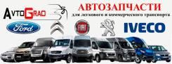 Автозапчасти для легкового и коммерческого транспорта Ford, Fiat