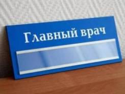 """Главный врач. ООО""""Вирго"""""""