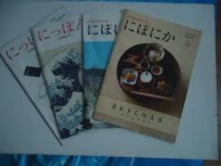 Журналы о Японии