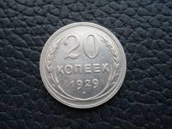 20 копеек 1929 год. Серебро.