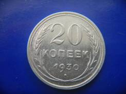 20 копеек 1930 год. Серебро.