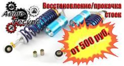 Восстановление стоек по заводской технологии на любое авто от 500р/шт