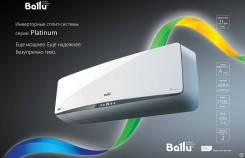 Кондиционер Ballu Platinum Inverter 30кв. м + монтаж. 5 лет гарантии!