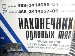 Наконечник рулевой. УАЗ Буханка УАЗ Хантер УАЗ Патриот УАЗ 469