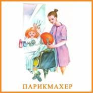 Парикмахер-универсал. Требуется парикмахер . ИП Симушкина Г.И. Шоссе Владивостокское 36а
