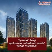 Аском №7 предлагает помощь в приобретение первичного жилья