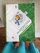 Внеклассное чтение. Класс: 1 класс