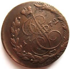 Хорошая! БРАК - Смещение Штемпеля!5 Копеек 1772 год (ЕМ) Екатерина II