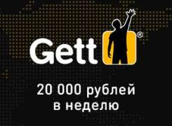 Водитель такси. Такси Gett = 20 000 рублей в неделю. Муравьёва-Амурского 4, оф. 503