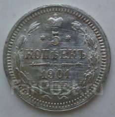 5 копеек 1901 года. Серебро. Под заказ!