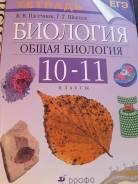 Рабочие тетради по биологии. Класс: 10 класс