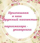 Парикмахер-универсал. ИП Владимирова. Улица Некрасова 53
