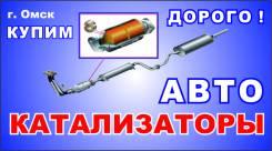 Куплю отработанные авто катализаторы