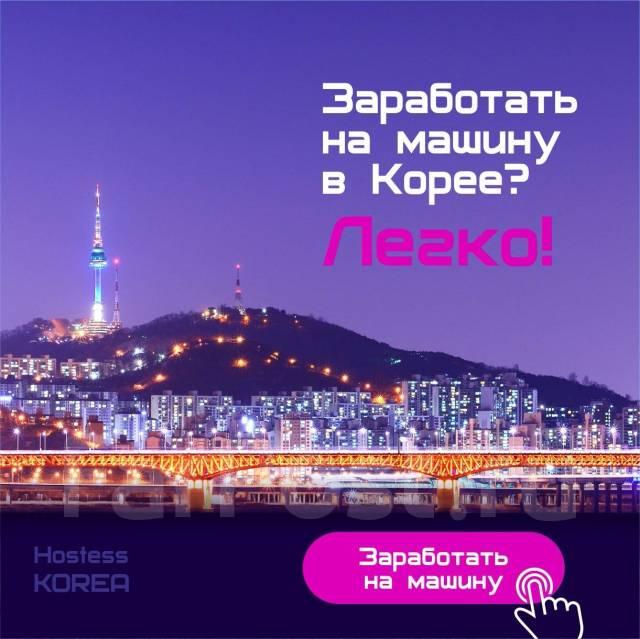 Требуются в караоке клуб Девушки(Хостес)Южная Корея.