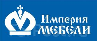 "Программист 1С. ООО УК ""Империя мебели"". Остановка 2-я Речка"